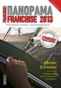 Article_feat_panorama-franchise-2013